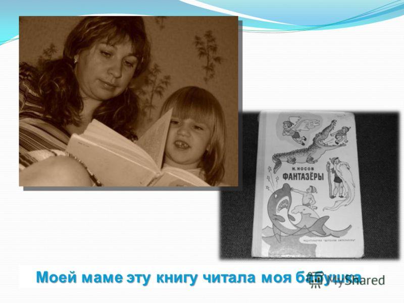 Моей маме эту книгу читала моя бабушка