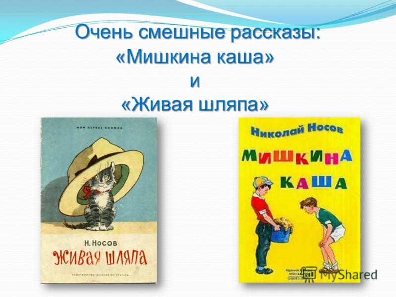 Очень смешные рассказы: «Мишкина каша» и «Живая шляпа»