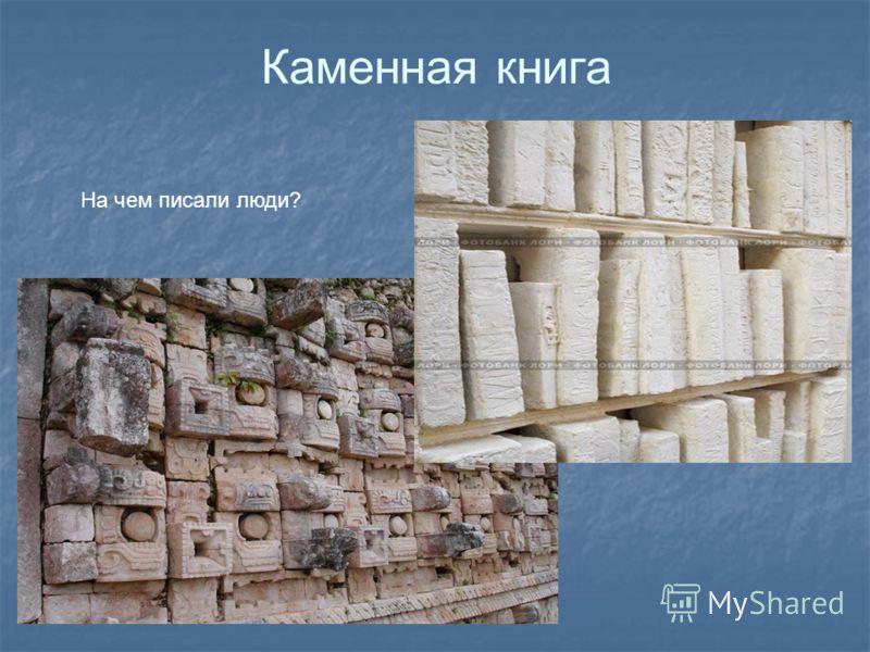 Каменная книга На чем писали люди?