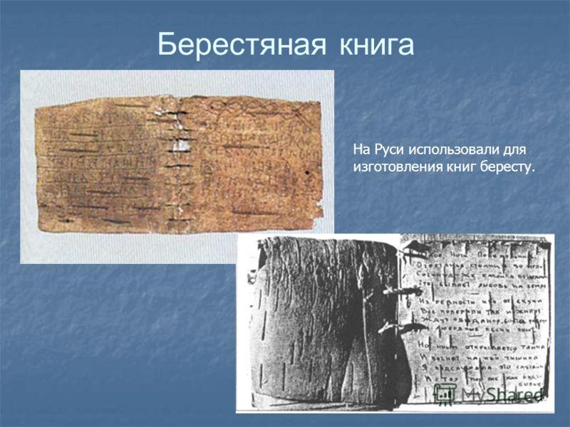 Берестяная книга На Руси использовали для изготовления книг бересту.