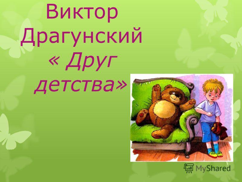Виктор Драгунский « Друг детства»
