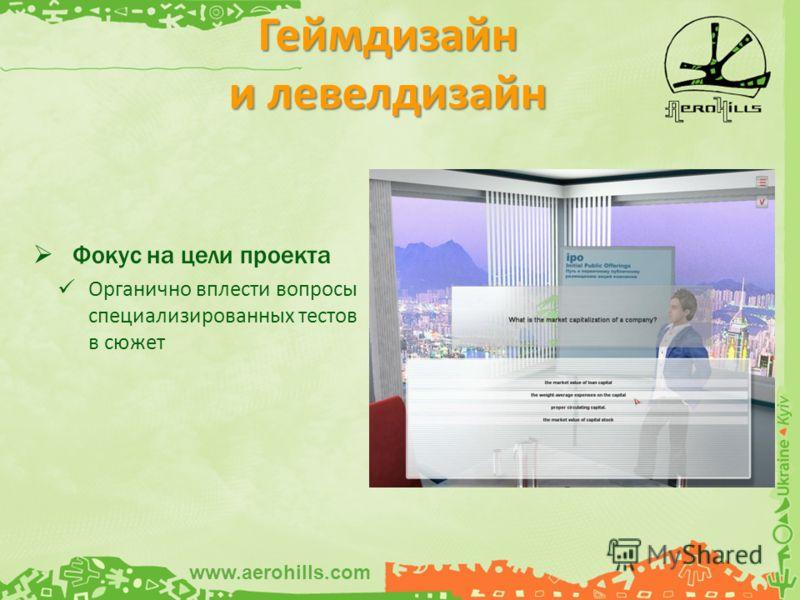 Фокус на цели проекта Органично вплести вопросы специализированных тестов в сюжетГеймдизайн и левелдизайн www.aerohills.com