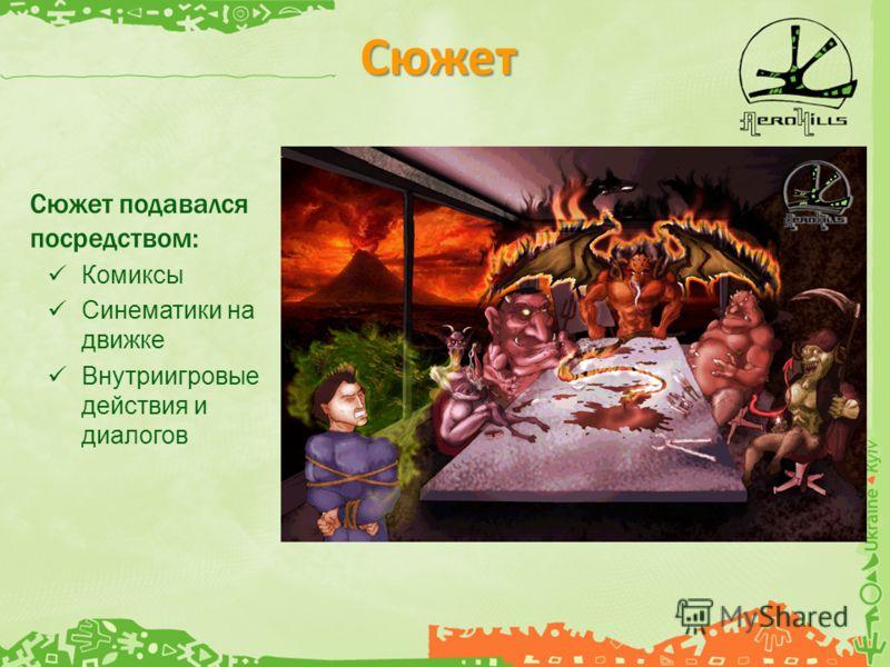 Сюжет подавался посредством: Комиксы Синематики на движке Внутриигровые действия и диалогов Сюжет