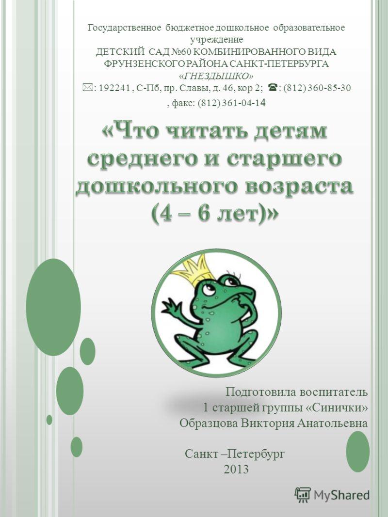презентация мороз иванович