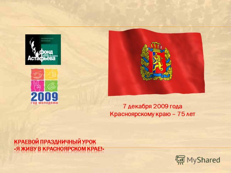 7 декабря 2009 года Красноярскому краю – 75 лет