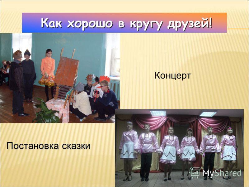 Наши таланты… Наши таланты… Выступление на школьной новогодней ёлке