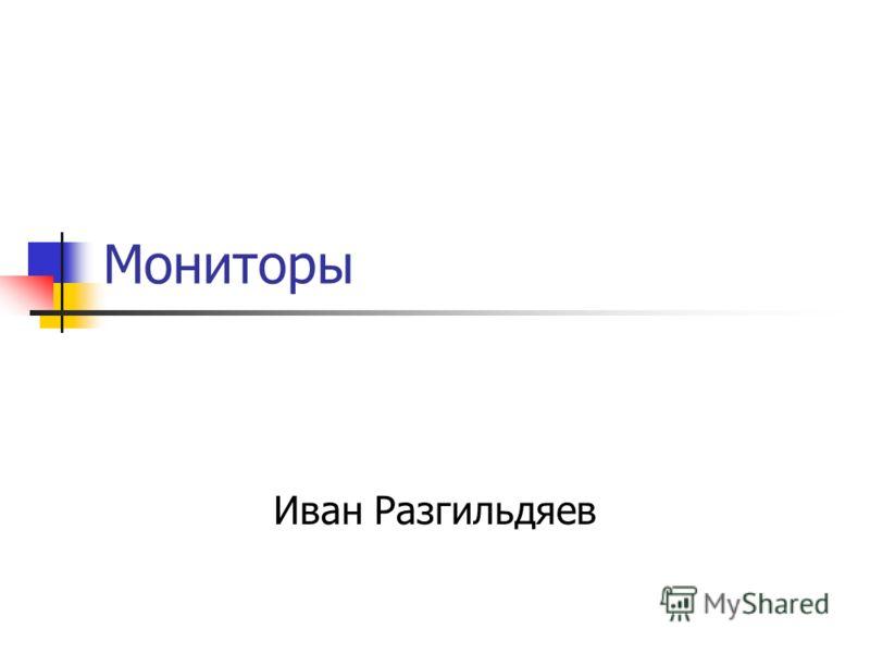 Мониторы Иван Разгильдяев