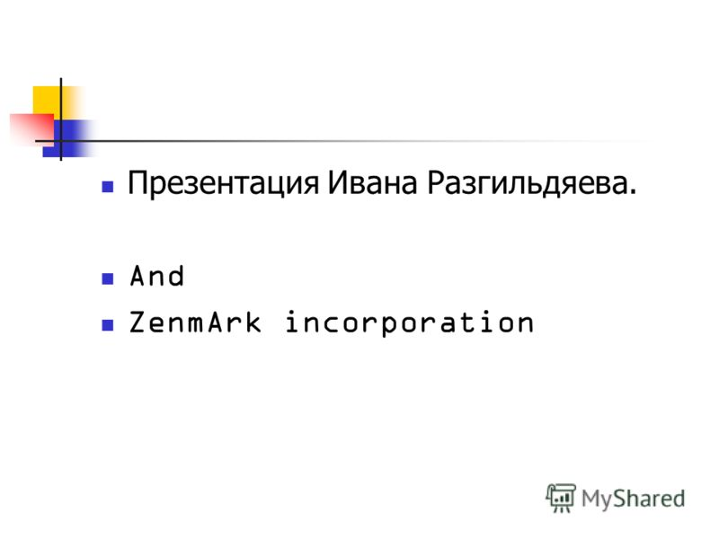 Презентация Ивана Разгильдяева. And ZenmArk incorporation