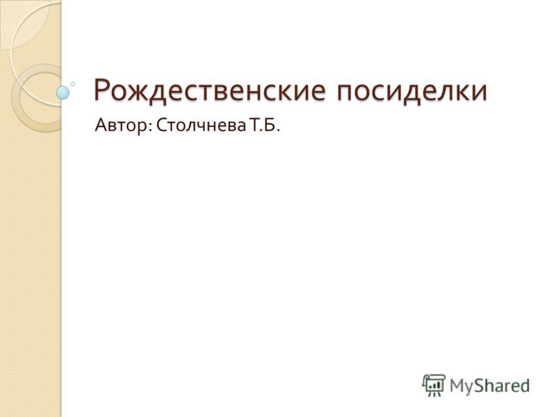 Рождественские посиделки Автор : Столчнева Т. Б.