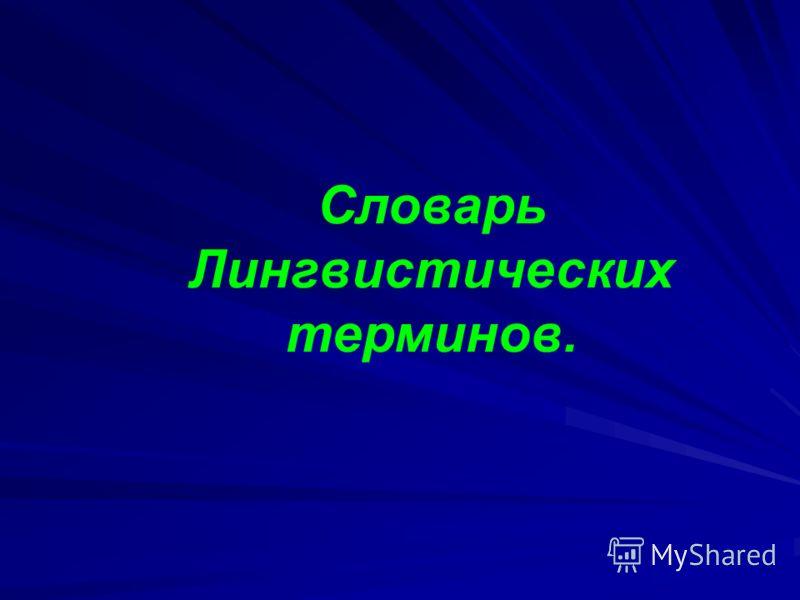 Словарь Военных Терминов Скачать Бесплатно