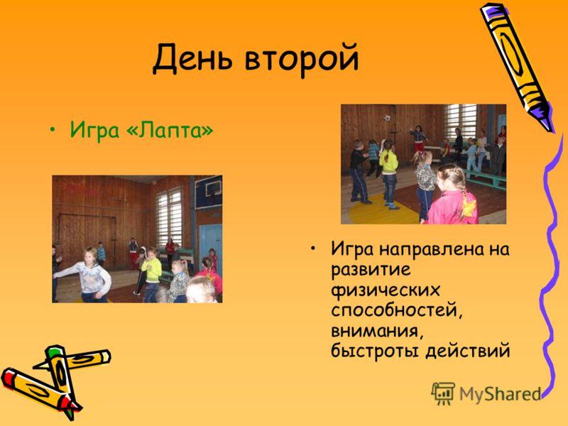День второй Игра «Лапта» Игра направлена на развитие физических способностей, внимания, быстроты действий