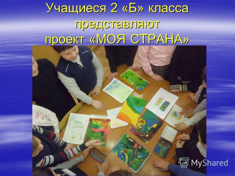 Учащиеся 2 «Б» класса представляют проект «МОЯ СТРАНА»