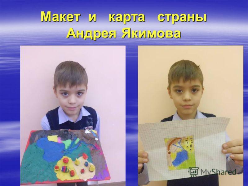 Макет и карта страны Андрея Якимова
