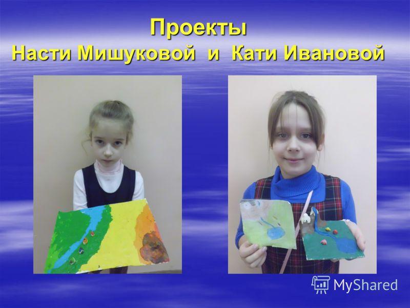 Проекты Насти Мишуковой и Кати Ивановой