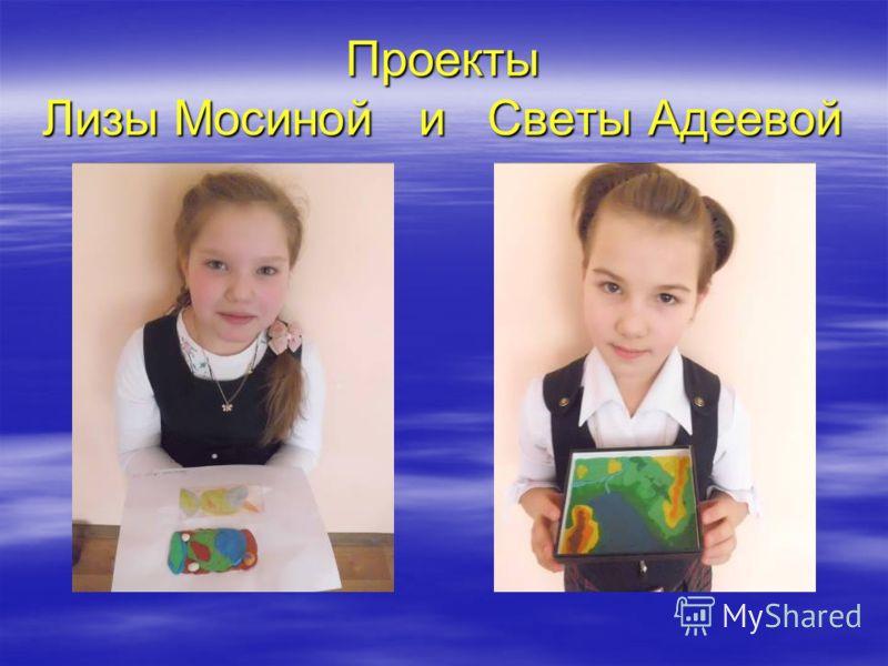 Проекты Лизы Мосиной и Светы Адеевой