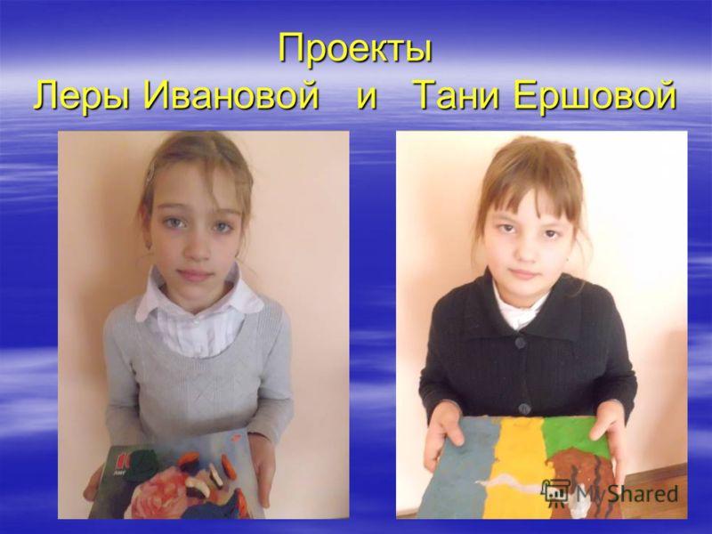 Проекты Леры Ивановой и Тани Ершовой