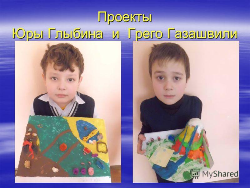 Проекты Юры Глыбина и Грего Газашвили