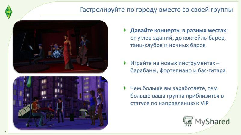 Гастролируйте по городу вместе со своей группы Давайте концерты в разных местах: от углов зданий, до коктейль-баров, танц-клубов и ночных баров Играйте на новых инструментах – барабаны, фортепиано и бас-гитара Чем больше вы заработаете, тем больше ва