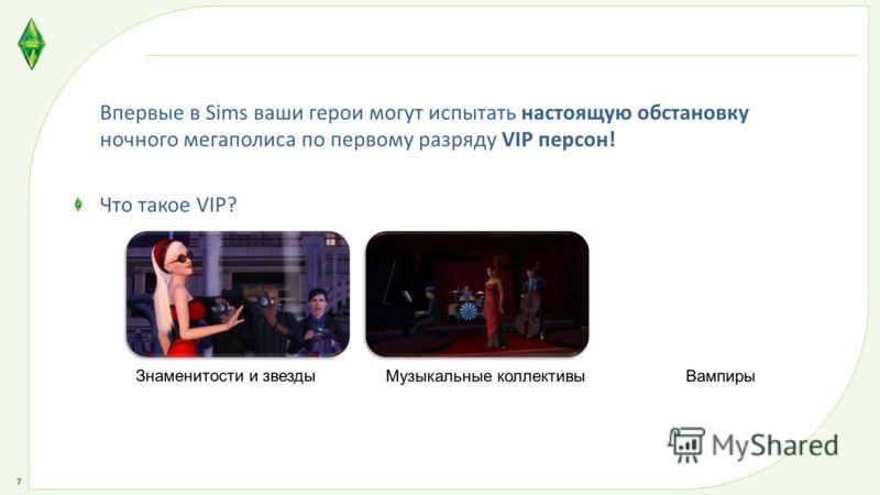 Впервые в Sims ваши герои могут испытать настоящую обстановку ночного мегаполиса по первому разряду VIP персон! Что такое VIP? 7 Знаменитости и звезды Музыкальные коллективыВампиры