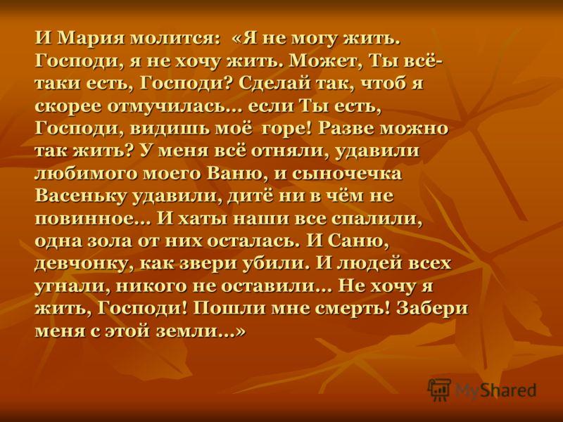 « Мать партизана», - пишет Э. Пугачёв в своём исследовании о художнике, - произведение, где особое значение приобрёл символический смысл образа. Молодая женщина сидит на земле. Из глубины полотна, красного пространства фона, бежит к ней смеющийся мал