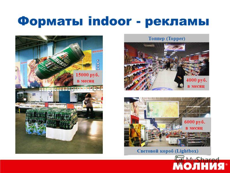 Форматы indoor - рекламы Световой короб (Lightbox) Топпер (Topper) 4000 руб. в месяц 6000 руб. в месяц 15000 руб. в месяц