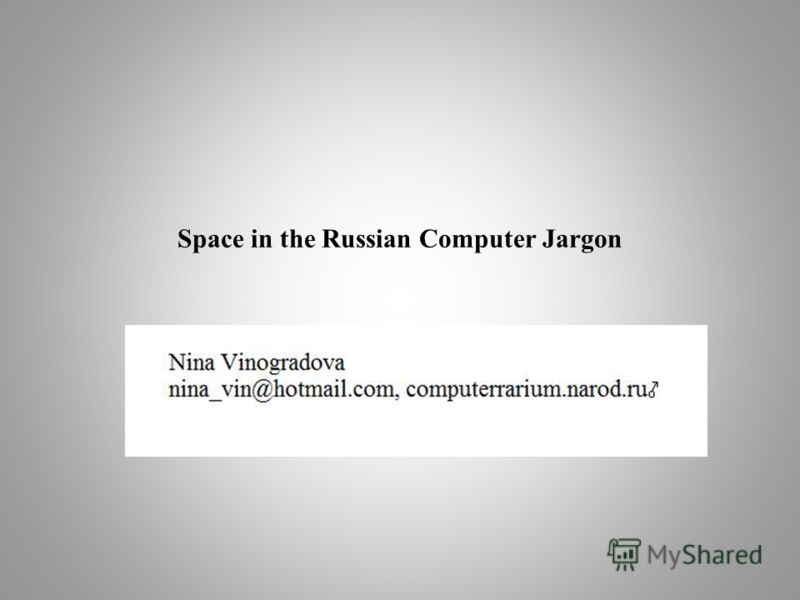 Space in the Russian Computer Jargon