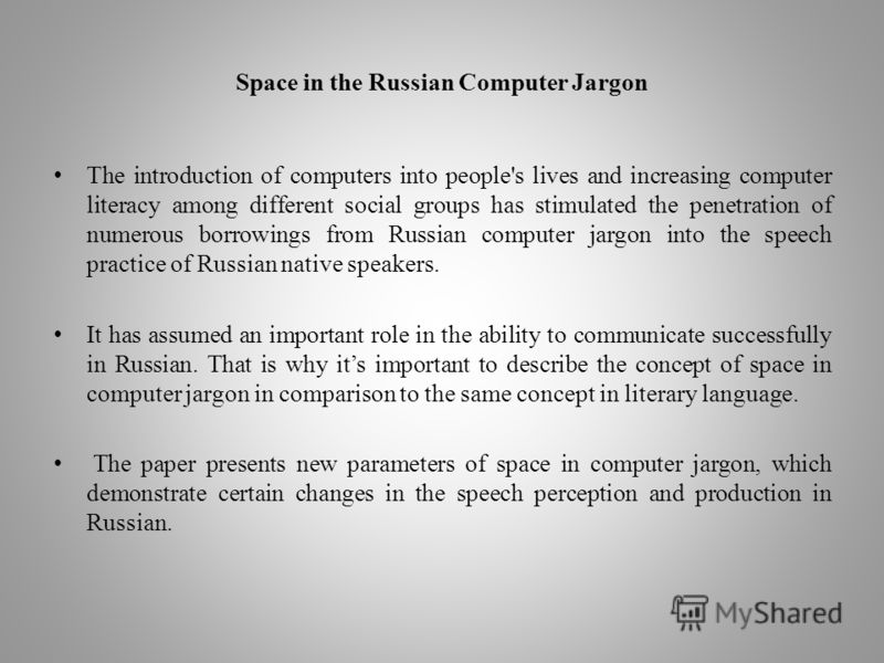 The introduction of computers into people's lives and increasing computer literacy among different social groups has stimulated the penetration of numerous borrowings from Russian computer jargon into the speech practice of Russian native speakers. I