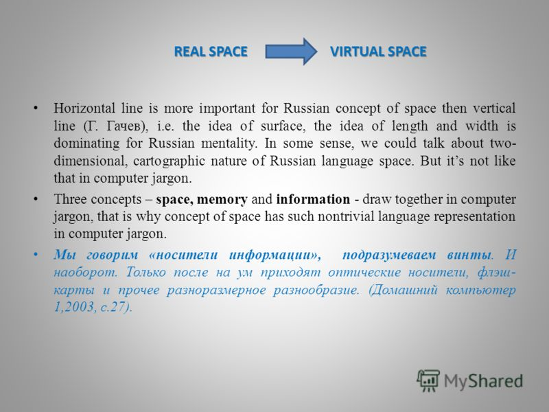 REAL SPACE VIRTUAL SPACE REAL SPACE VIRTUAL SPACE Horizontal line is more important for Russian concept of space then vertical line (Г. Гачев), i.e. the idea of surface, the idea of length and width is dominating for Russian mentality. In some sense,