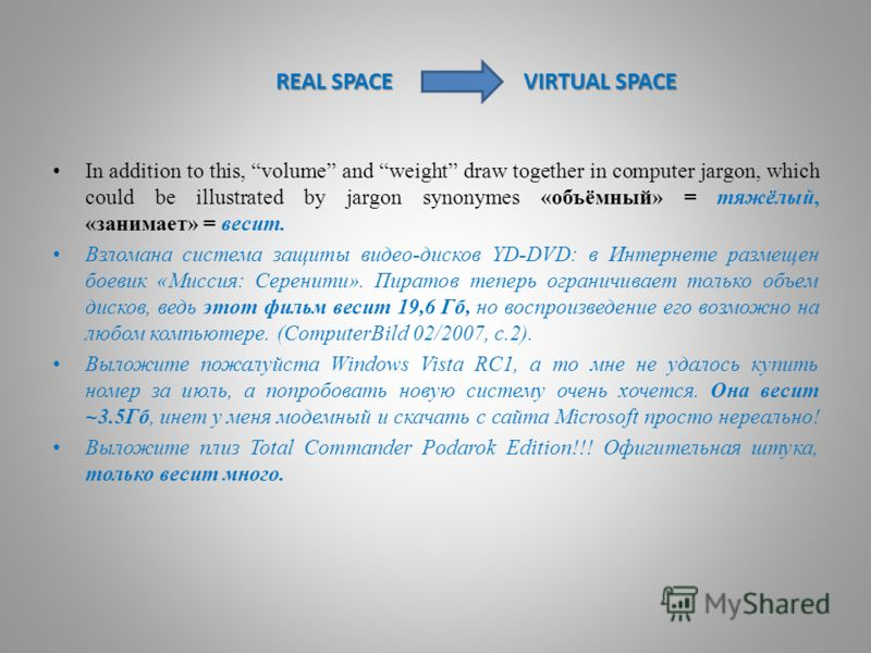 REAL SPACE VIRTUAL SPACE REAL SPACE VIRTUAL SPACE In addition to this, volume and weight draw together in computer jargon, which could be illustrated by jargon synonymes «объёмный» = тяжёлый, «занимает» = весит. Взломана система защиты видео-дисков Y