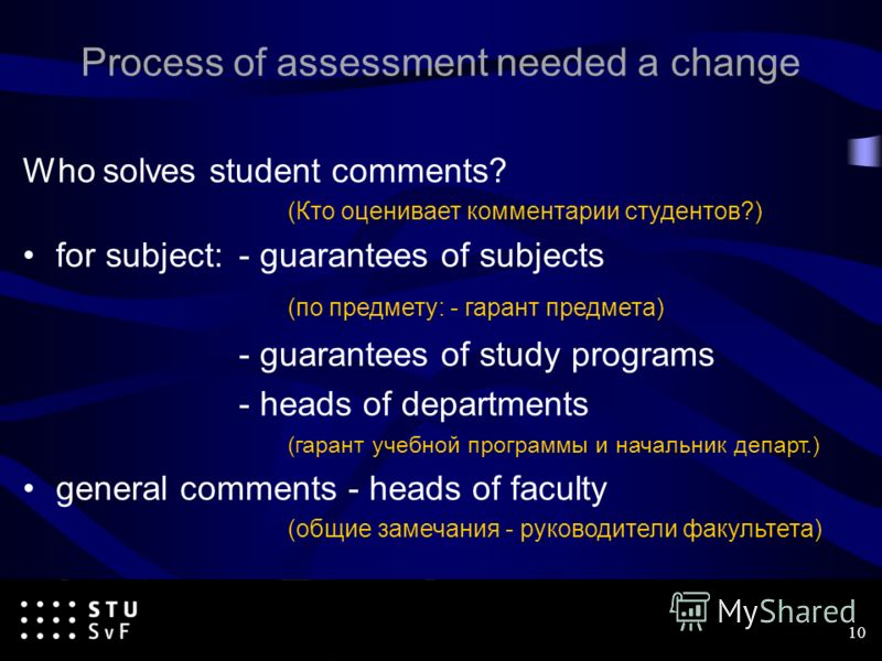 Process of assessment needed a change 10 Who solves student comments? (Кто оценивает комментaрии студентoв?) for subject:- guarantees of subjects (по предмету: - гарант предметa) - guarantees of study programs - heads of departments (гарант учебной п
