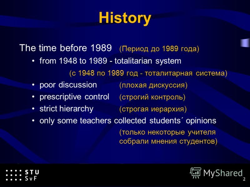 History The time before 1989 (Период до 1989 года) from 1948 to 1989 - totalitarian system (c 1948 по 1989 год - тоталитарная система) poor discussion (плохая дискуссия) prescriptive control (строгий контроль) strict hierarchy (строгая иерархия) only