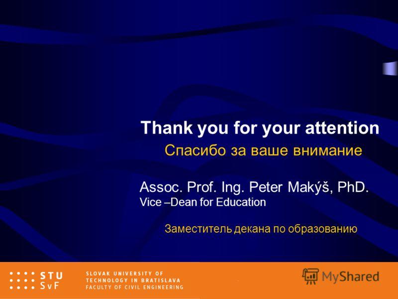 Thank you for your attention Спасибо за ваше внимание Assoc. Prof. Ing. Peter Makýš, PhD. Vice –Dean for Education Заместитель декана по образованию
