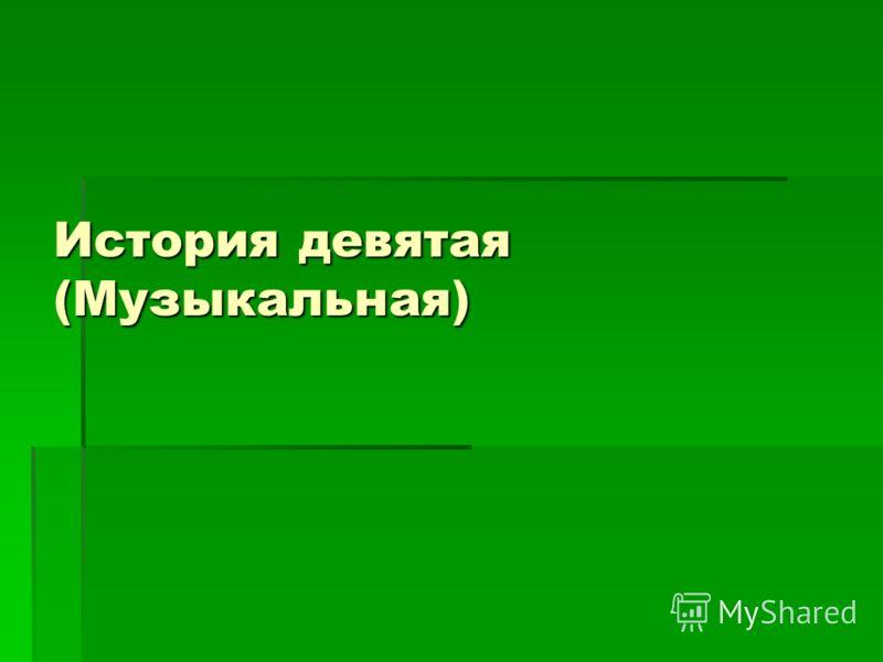 История девятая (Музыкальная)