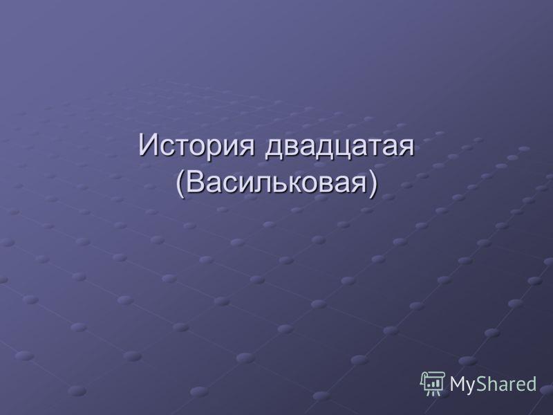 История двадцатая (Васильковая)