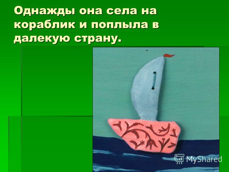 Однажды она села на кораблик и поплыла в далекую страну.