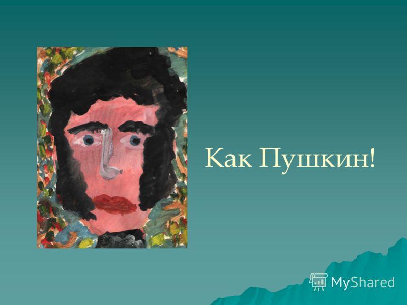 Как Пушкин!