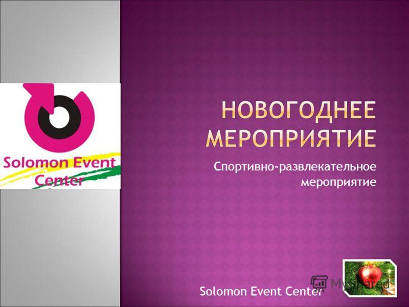 Спортивно-развлекательное мероприятие Solomon Event Center