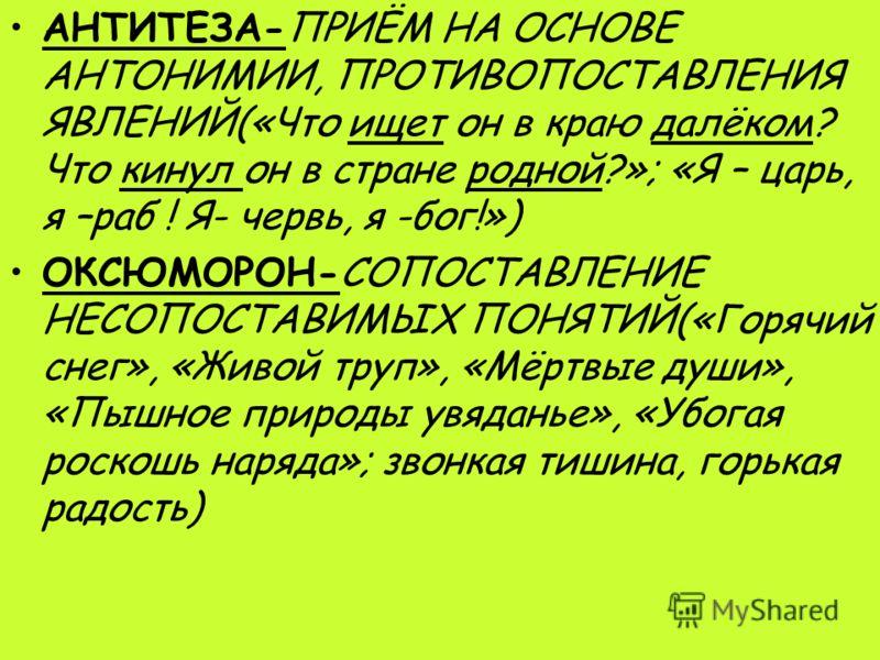 Антонимы часто используются для создания тропов антитеза оксюморон Ученье-свет, а неученье-…. Мягко стелет, да …спать. Недорого начало, похвален…. Язык длинный, мысли…. Пышное природы увяданье (А.С.Пушкин) Убогая роскошь наряда (Н.А.Некрасов) Изведат