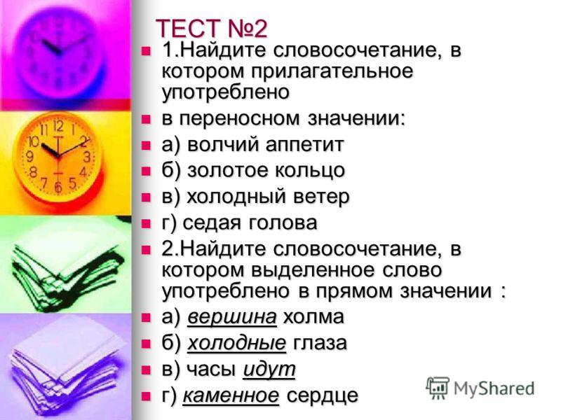 КЛЮЧ К ТЕСТУ 1 123456789101112 ВБВААГБГБВБВ