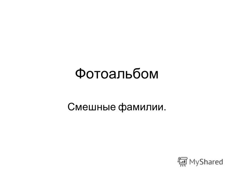 Фотоальбом Смешные фамилии.