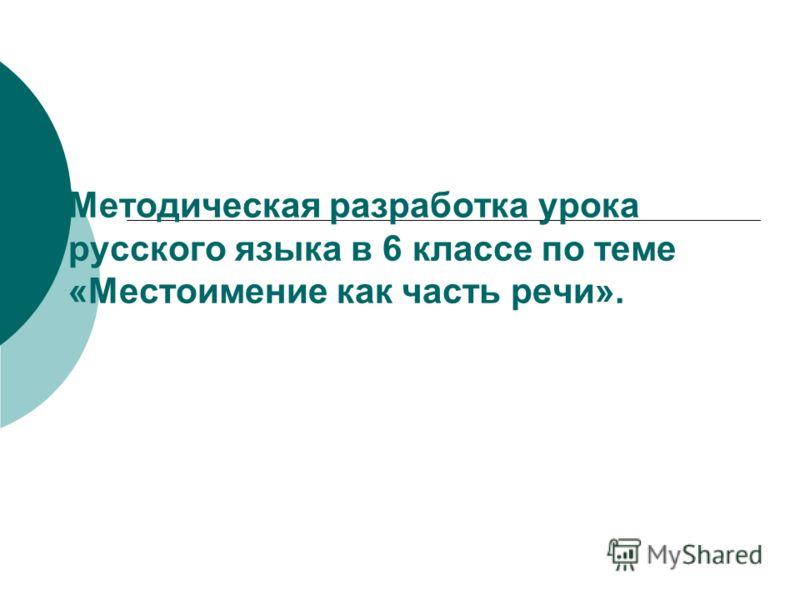 Методическая разработка урока русского языка в 6 классе по теме «Местоимение как часть речи».