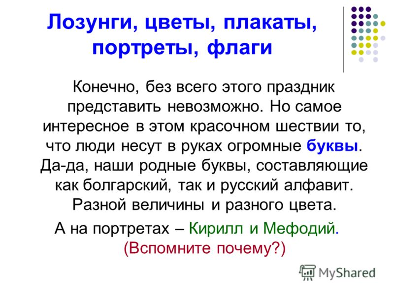 Лозунги, цветы, плакаты, портреты, флаги Конечно, без всего этого праздник представить невозможно. Но самое интересное в этом красочном шествии то, что люди несут в руках огромные буквы. Да-да, наши родные буквы, составляющие как болгарский, так и ру