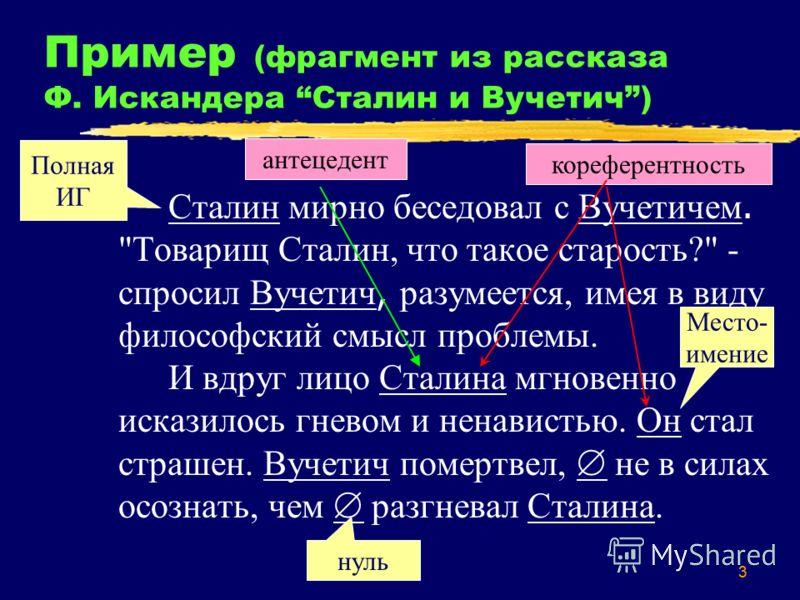 3 3 Пример (фрагмент из рассказа Ф. Искандера Сталин и Вучетич) Сталин мирно беседовал с Вучетичем.
