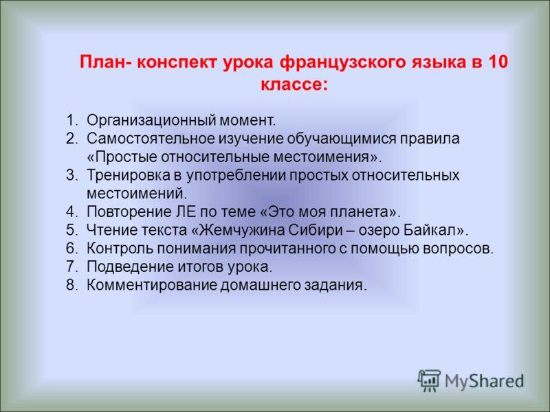 Скачать без регистрации бесплатно конспект урока по русскому в 10 классе монологическая и диалогическая речь