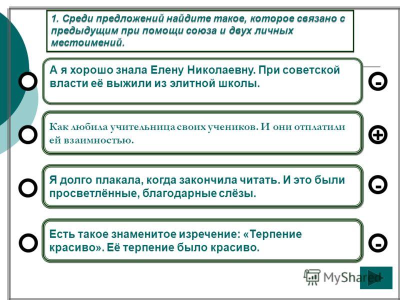 А я хорошо знала Елену Николаевну. При советской власти её выжили из элитной школы. Как любила учительница своих учеников. И они отплатили ей взаимностью. Я долго плакала, когда закончила читать. И это были просветлённые, благодарные слёзы. Есть тако