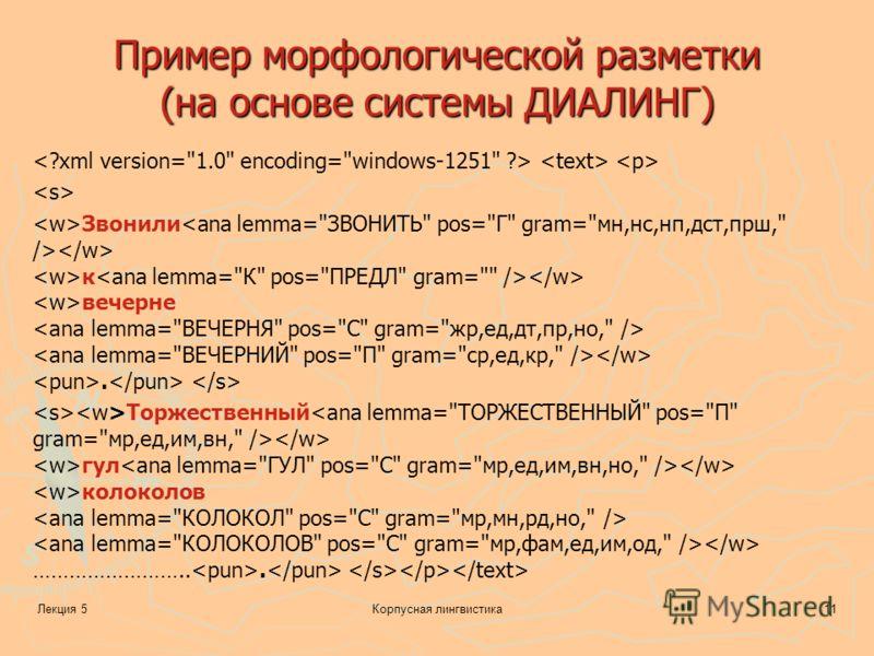 Лекция 5Корпусная лингвистика11 Пример морфологической разметки (на основе системы ДИАЛИНГ) Звонили к вечерне. Торжественный гул колоколов ……………………...