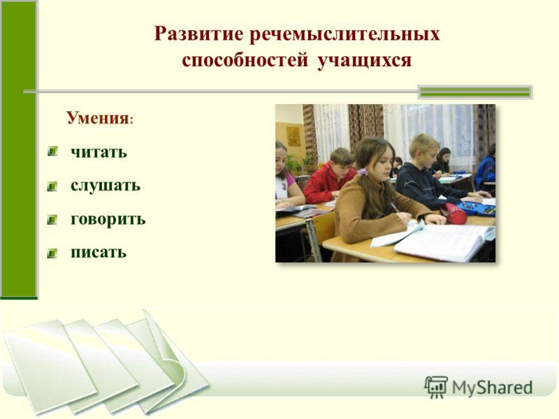 Умения: читать слушать говорить писать Развитие речемыслительных способностей учащихся