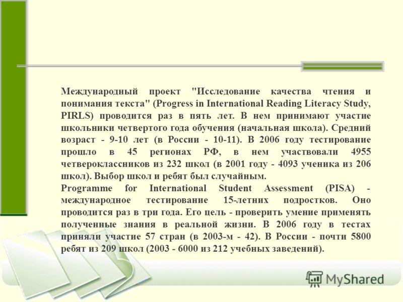 Международный проект