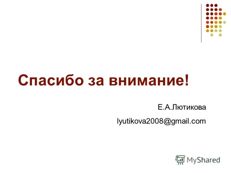 Спасибо за внимание! Е.А.Лютикова lyutikova2008@gmail.com