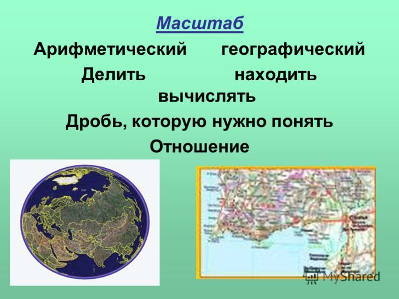 Масштаб Арифметический географический Делить находить вычислять Дробь, которую нужно понять Отношение
